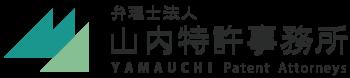 特許業務法人 山内特許事務所